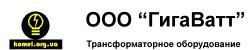 ГИГАВАТТ, ООО