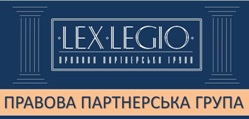 LEX LEGIO, ЛЬВІВСЬКА ПРАВОВА ПАРТНЕРСЬКА ГРУПА