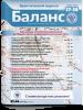 Профессиональный бухгалтерский журнал «Баланс»