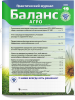 Журнал для бухгалтеров и руководителей сельхозпредприятий «Баланс-Агро»