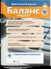Профессиональный бухгалтерский журнал для бюджетных организаций «Баланс-Бюджет»