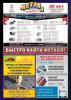 Рекламный бюллетень «Металл дайджест»