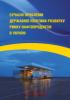 Збірник «Сучасні проблеми державної політики розвитку ринку нафтопродуктів в Україні»
