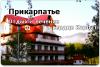 Санаторий «Прикарпатье»