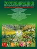 Журнал «Сортовивчення та охорона прав на сорти рослин»