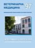 Міжвідомчий тематичний науковий збірник «Ветеринарна медицина»