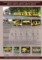Напочвенные дороги с канатным тяговым органом ДКНУ1, ДКНУ2, ДКНУ3, ДКНУ4, ДКНУ5