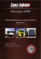Автомобильные перевозчики Украины