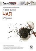 АНАЛИЗ РЫНКА ЧАЯ В УКРАИНЕ ЗА 2000 – 2010 ГГ