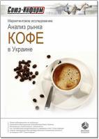 Анализ рынка кофе Украины в 2011 году