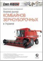 Анализ рынка комбайнов зерноуборочных Украины за 2011 год