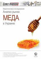 Анализ рынка мёда Украины за 2011 год