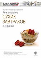 Анализ рынка сухих завтраков Украины за 2011 год