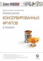 Анализ рынка консервированный фруктов Украины в 2011 году