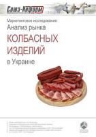 Обзор рынка колбас и копченостей Украины за 2011 год