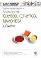 Обзор рынка соусов, кетчупов и майонеза Украины за 2011 год