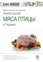 Обзор рынка мяса птицы Украины за 2011 год