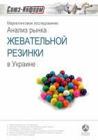 Обзор рынка жевательной резинки Украины за 2012 год