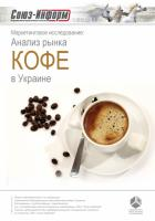Обзор рынка кофе Украины за 2012 год