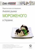 Обзор рынка мороженого Украины за 2012 год