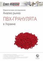 Обзор рынка ПВХ-гранулята Украины за 2012 год