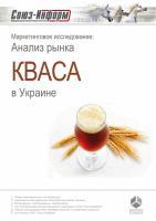 Обзор рынка кваса и квасных напитков Украины за 2012 год