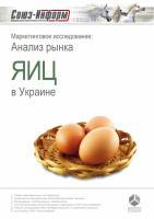 Обзор рынка яиц Украины за 2012 год