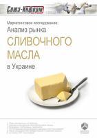 Обзор рынка сливочного масла  Украины за 2012 год