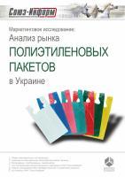 Обзор рынка полиэтиленовых пакетов Украины за 2012 год