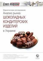 Обзор рынка шоколадных кондитерских изделий Украины за 2012 год