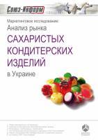 Обзор рынка сахаристых кондитерских изделий Украины за 2012 год