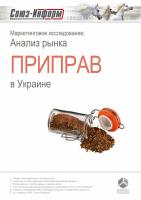 Обзор рынка приправ смешанных Украины за 2012 год