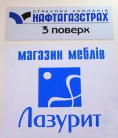 Інформаційні таблички / Информационные таблички