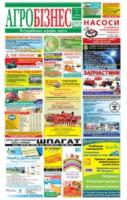 Всеукраїнська аграрна газета «Агробізнес-Кур'єр»