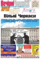 Обласна щотижнева газета «Вечірні Черкаси»