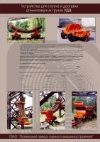 Устройство для спуска и доставки длинномерных грузов УДД2