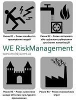 WE RiskManagement (PAL62305RM)