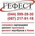 Ремонт принтера, восстановление, перепрошивка Киев