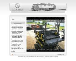 Украинская машиностроительная компания эталон чп ремонтно-строительные организации минеральные воды