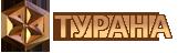 ТУРАНА, КОНСАЛТИНГОВАЯ КОМПАНИЯ, ООО