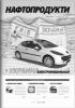 Газета «Нафтопродукти»