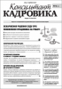 Газета «Консультант Кадровика»
