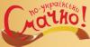 «По-украински Смачно!» - овощная консервация, приготовленная по традиционным украинским рецептам