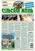 Газета «Сельская жизнь в Украине»
