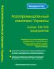 Агропромышленный комплекс Украины. Более 100 тыс. предприятий. База данных