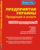 Предприятия Украины. Продукция и услуги. 320 тыс. компаний. База данных