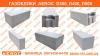 Газобетон Винница AEROC D300, D400, D500