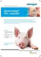 Дезинфектант ALZOGUR  для свиноводства