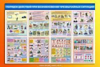 Информационный стенд Гражданская защита