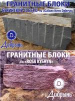 Блоки гранитные. Букинский габбро, Кишинский гранит.